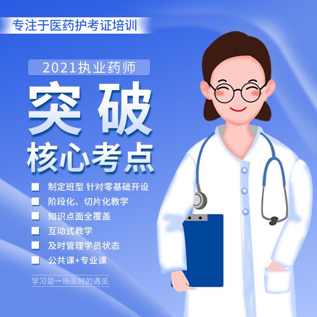 中医执业医师考点